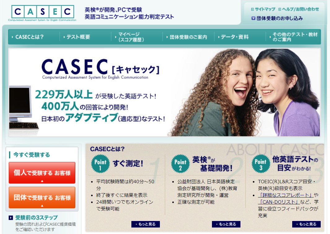 CASEC公式サイトキャプチャ